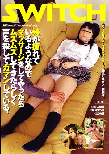 [前田陽菜 星崎アンリ このは] 妹が疲れているようなのでマッサージをしてやったらムズムズしてきたらしく声を殺してガマンしている。