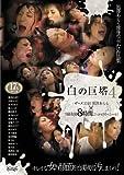 白の巨塔4 ザーメン巨匠黒澤あらら×S級女優8時間ぶっかけスペシャル!アイデアポケット [DVD]