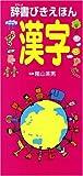 辞書びきえほん 漢字 [大型本] / 陰山 英男 (監修); ひかりのくに (刊)