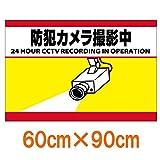 表示看板 「防犯カメラ撮影中」 横型 大サイズ 60cm×90cm