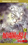 妖精国(アルフヘイム)の騎士 14