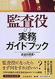 監査役の実務ガイドブック