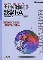 実力強化問題集数学Ⅰ+A 新装版 (大学入試へステップアップ)