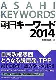 朝日キーワード2014
