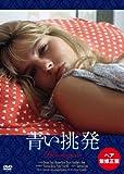 『青い挑発(ヘア無修正版)』 [DVD]