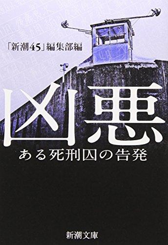 凶悪―ある死刑囚の告発 (新潮文庫)