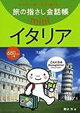 旅の指さし会話帳 miniイタリア [イタリア語]