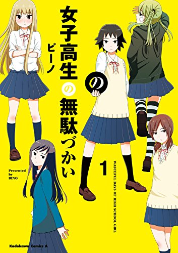 女子高生の無駄づかい(1)<女子高生の無駄づかい> (角川コミックス・エース)