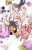 おはよう、いばら姫(4) (デザートコミックス)