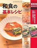 和食の基本レシピ―この1冊で味が決まる料理に自信がつく! (主婦の友新実用BOOKS)