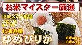 北海道産 玄米 ゆめぴりか 30kg (検査一等米) 平成27年産