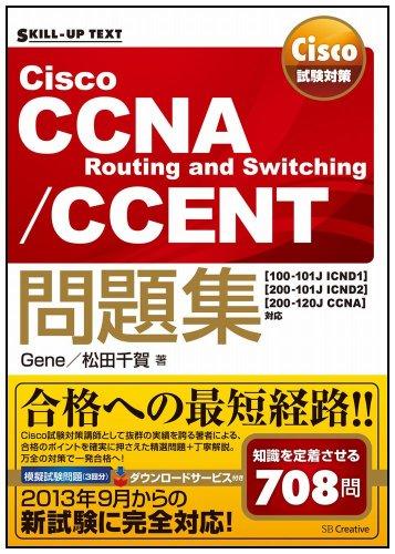 Cisco試験対策 Cisco CCNA Routing and Switching/CCENT問題集 [100-101J ICND1][200-101J ICND2][200-120J CCNA]対応 (SKILL-UP TEXT)