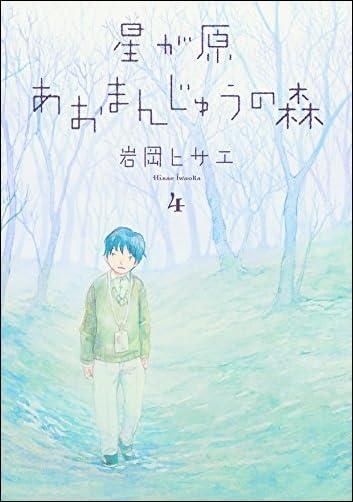 星が原あおまんじゅうの森4 (Nemuki+コミックス)