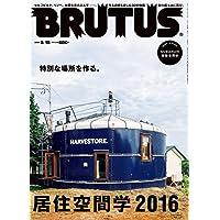 BRUTUS (ブルータス) 2016年 5/15号 [居住空間学2016]