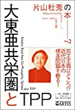 大東亜共栄圏とTPP ラジオ・カタヤマ【存亡篇】 (片山杜秀の本7)