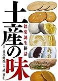 土産の味 銘菓誕生秘話 (KCGコミックス)