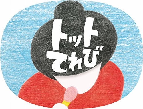 【Amazon.co.jp限定】トットてれび DVD-BOX(オリジナルポストカード3枚セット付)