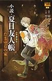 小説・夏目友人帳 たまゆらの家 (花とゆめコミックス)