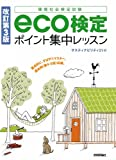 改訂第3版 eco検定ポイント集中レッスン