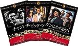 999名作映画DVD3枚パック ガンヒルの決斗/ザ・ビッグツリー/チャンピオン 【DVD】HOP-010