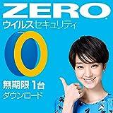 ウイルスセキュリティZERO (最新)|ダウンロード版|Win10対応