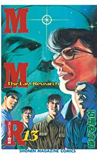 MMR-マガジンミステリー調査班-(13) (少年マガジンコミックス)