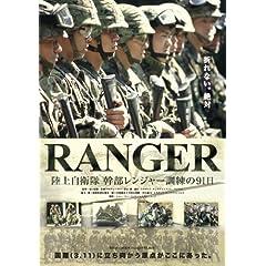 RANGER ���㎩�q�� ���������W���[�P���91��(2���g) [DVD]