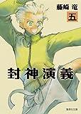 封神演義 5 (集英社文庫 ふ)