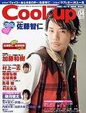 Cool-Up (クールアップ) 2009年 04月号 [雑誌]