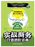 img - for Advanced Spoken Japanese Series-Business Japanese (Japanese Edition) book / textbook / text book