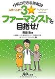 行列のできる薬剤師 3☆ファーマシストを目指せ!