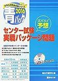 センター試験実戦パッケージ問題 2016―青パック (大学入試完全対策シリーズ)