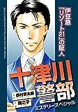 十津川警部ミステリースペシャル 伊豆急「リゾート21」の証人 (MBコミックス)
