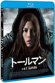 トールマン [Blu-ray]