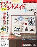 すてきにハンドメイド 2011年 04月号 [雑誌]