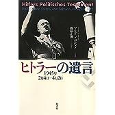 ヒトラーの遺言: 1945年2月4日―4月2日