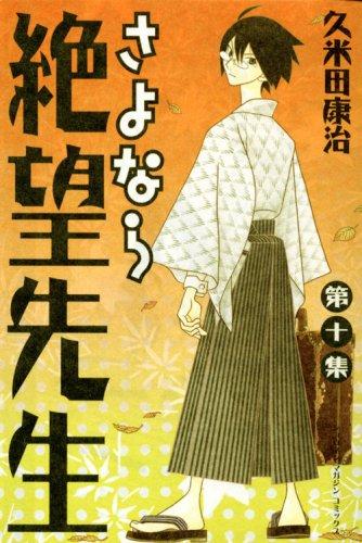 さよなら絶望先生 第10集 (10) (少年マガジンコミックス)