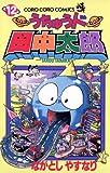 うちゅう人田中太郎(12) (てんとう虫コミックス)