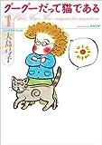 グーグーだって猫である1<グーグーだって猫である> (角川文庫)