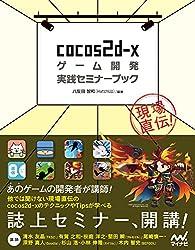 現場直伝! cocos2d-xゲーム開発実践セミナーブック