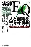 実践EQ 人と組織を活かす鉄則—「共鳴」で高業績チームをつくる
