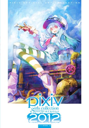 pixiv girls collection 2012 ~2012