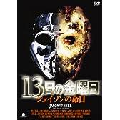 13日の金曜日 ジェイソンの命日 [DVD]