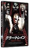 テラー・トレイン[DVD]