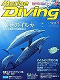 Marine Diving (マリンダイビング) 2014年 08月号 [雑誌]