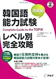 韓国語能力試験レベル別完全攻略 高級編