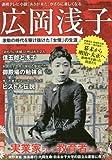 広岡浅子 激動の時代を駆け抜けた「女傑」の生涯 (三才ムックvol.835)