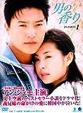 男の香り DVD-BOX1