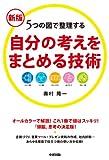 新版 自分の考えをまとめる技術 (中経出版)