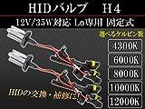 AP HIDバルブ H4 35W Lo専用 固定式 6000K AP-HID-H4-6000 入数:1セット(2個)